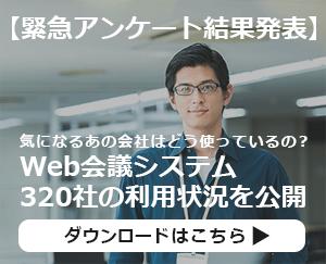 緊急アンケート結果発表 Web会議システム320社の利用状況を公開
