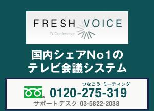 FRESH VOICE - 国内シェアNo1のテレビ会議システム