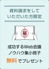 資料請求をして頂いた方限定「成功するWeb会議ノウハウ集小冊子」無料でプレゼント