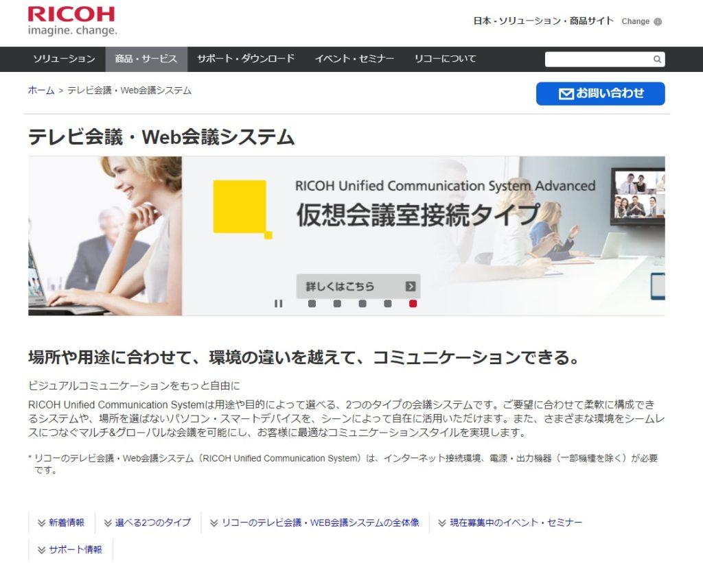テレビ会議・Web会議システム - リコー