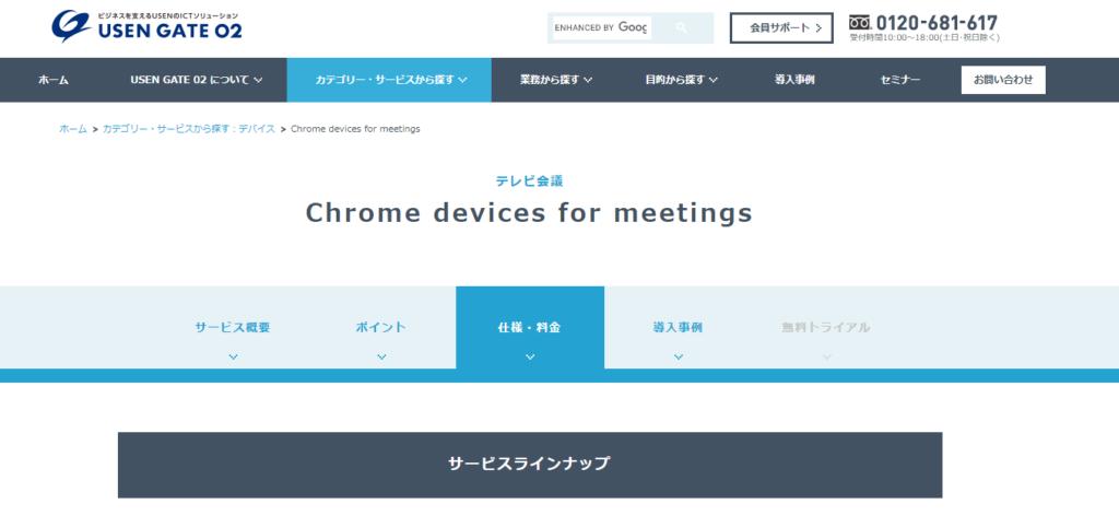 Business OffiSuite 「Chromebox for Meetings」