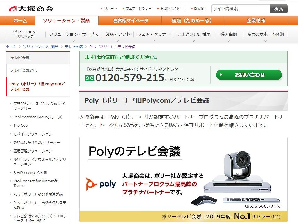 Poly(ポリー)_旧Polycom/テレビ会議 - 大塚商会