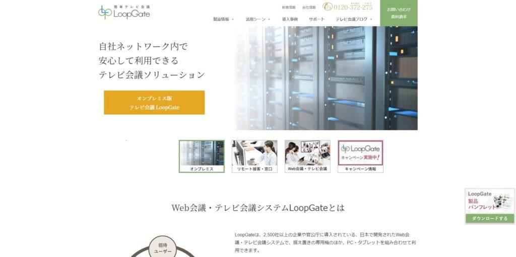 LoopGate