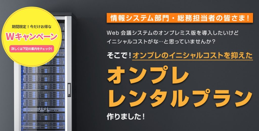 Web会議システムを導入するならやっぱりオンプレミス型!