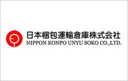 日本梱包運輸倉庫株式会社 様画像