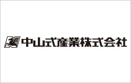 中山式産業株式会社 様画像
