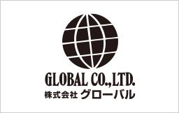 株式会社グローバル 様画像