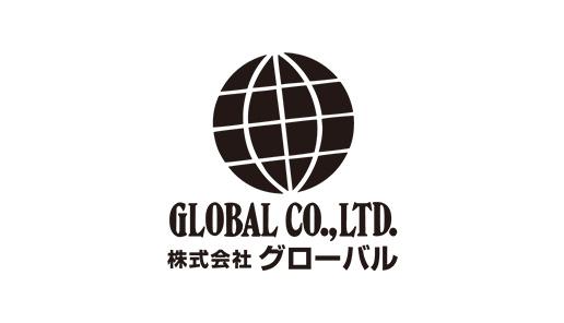株式会社グローバル 様