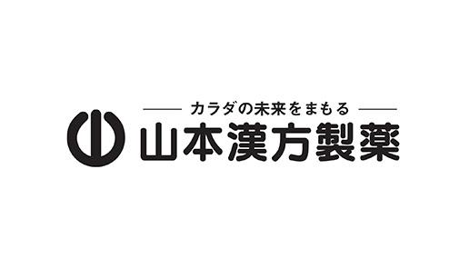 山本漢方製薬株式会社 様
